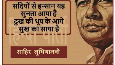 Sahir Ludhianvi– Sadiyon Se Insaan Yah Sunataa Aayaa Hai