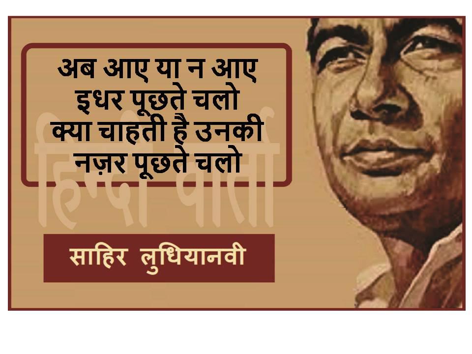 Sahir Ludhianvi shayari – Ab Aae Yaa N Aae