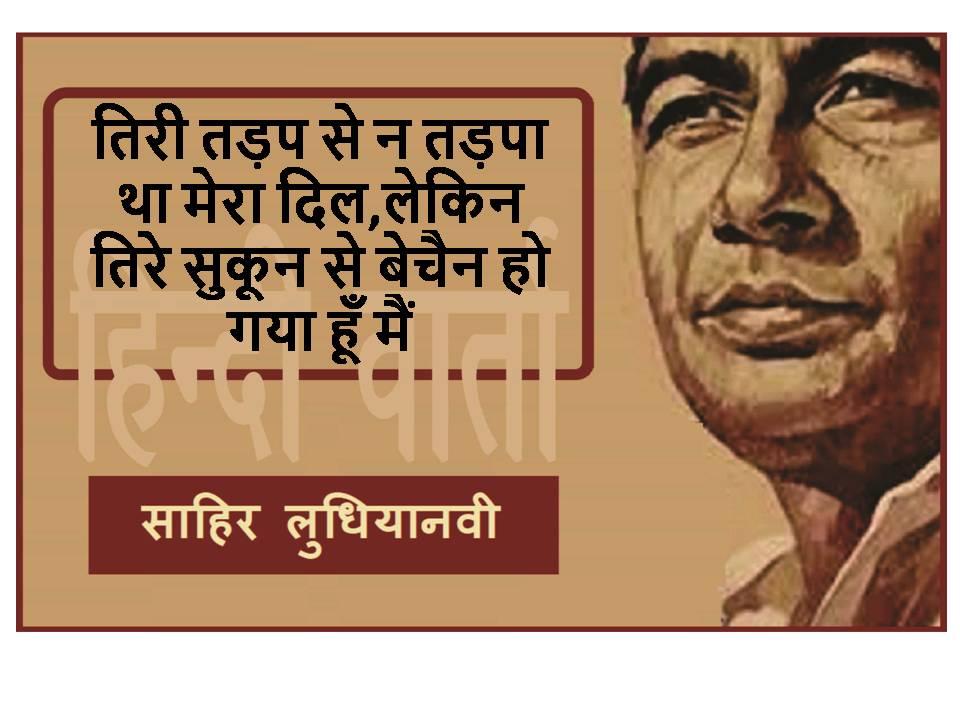 Sahir Ludhianvi shayari – Ek Mulakat