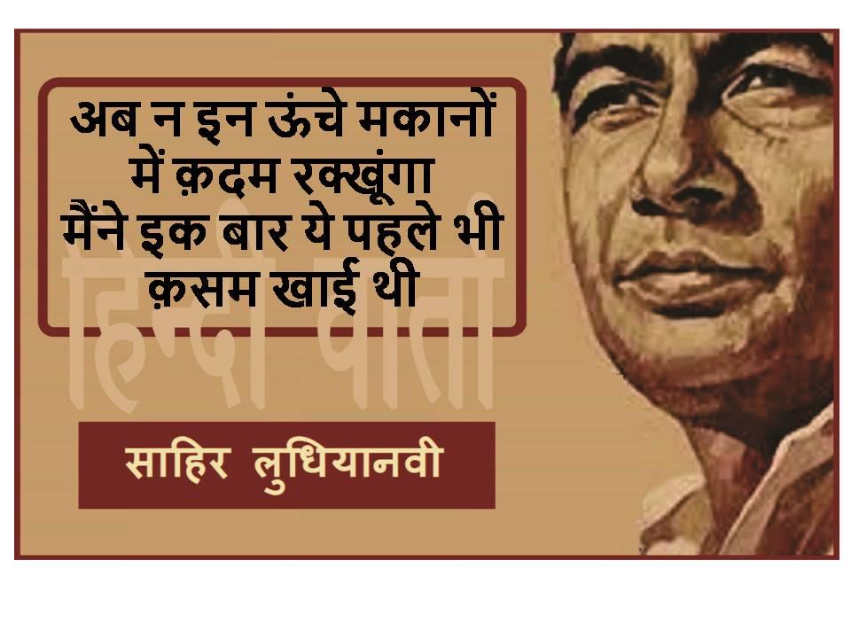 Sahir Ludhianvi shayari – Isi Dorahe Par