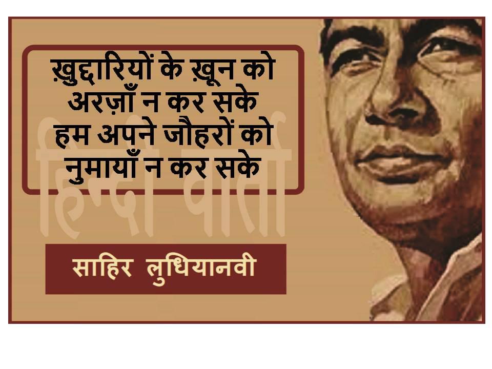 Sahir Ludhianvi shayari – Khuddaariyon Ke Khoon Ko Arajaan N Kar Sake