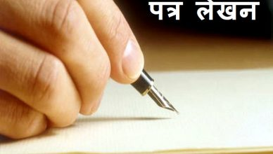 patra lekhan letter writing in hindi