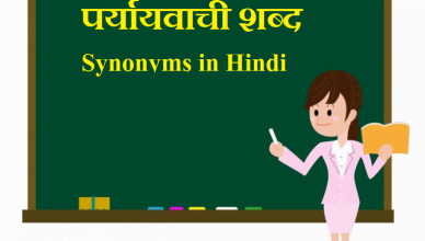paryayvachi shabd in Hindi