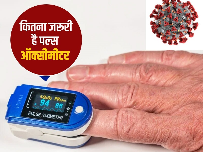 Pulse Oximeter in Hindi corona virus