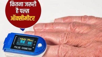 pulse oximeter in hindi