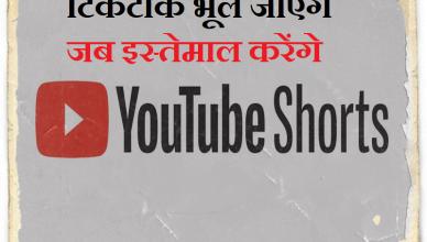 youtube shorts kya hai