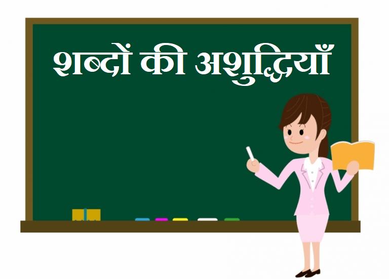 shabdon ki ashuddhiyan in Hindi