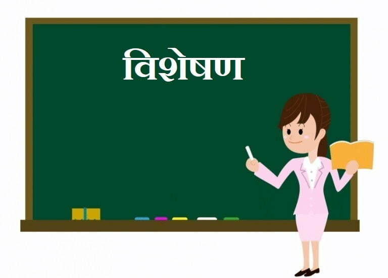 Visheshan in Hindi
