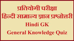 हिन्दी GK