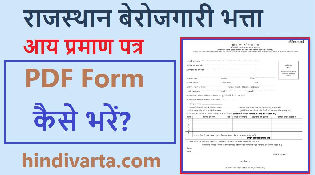 rajasthan berozgari bhatta praman patra pdf form kaise bharen